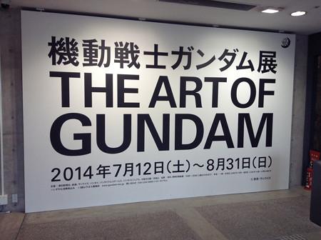 20140828ガンダム展(2)