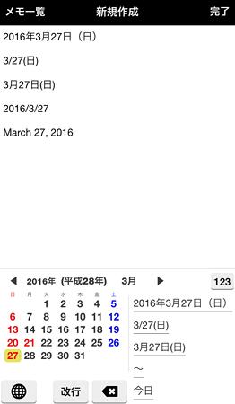 20160331カレンダーキーボード?