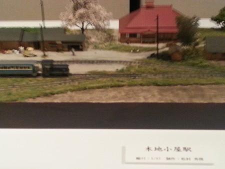 20140830 10.43 昭和ミニチュア情景展 - 木地小屋駅