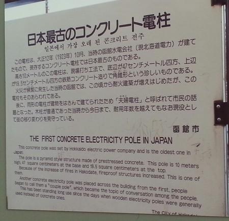 20140920 函館にある四角いコンクリート電柱 - 安城市民ギャラリー展示作品