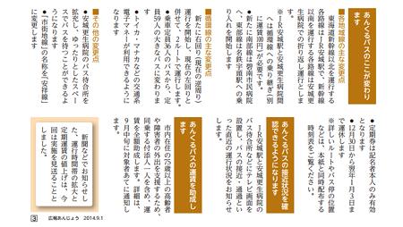 あたらしいあんくるバスの説明文 - 広報あんじょう 2014.9.1号