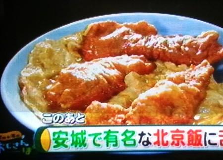 20141025_191242 おじさんぽ - 北京昭和町店