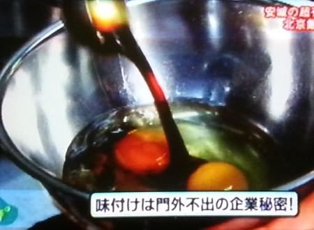 20141025_191554 おじさんぽ - 北京昭和町店