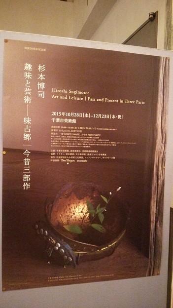 Photos: 『杉本博司  趣味と芸術―味占郷  今昔三部作』展 。千葉市美術館素敵な建物なのねぇ… この展示は撮影可っていうのも素敵