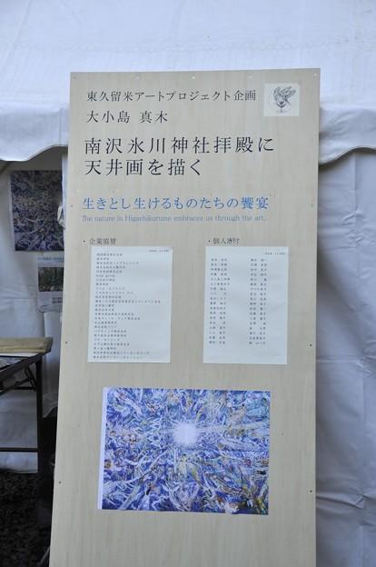11月24日、南沢氷川神社にて(1)