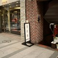 Photos: 月光荘(銀座の画材店)