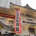 Photos: 十二月大歌舞伎(1)