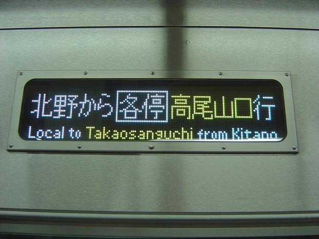 9048F[北野から各停高尾山口行]