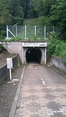 横田トンネル