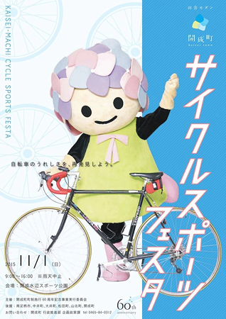 開成町サイクルスポーツフェスタ