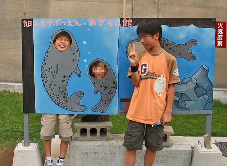 20050805旭山動物園
