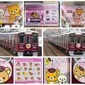 阪急電鉄宝塚線「さくらの阪急電車 リラックマ号」