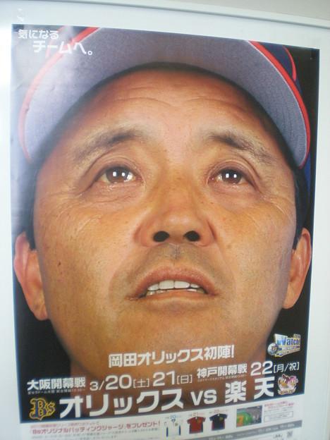 岡田彰布の画像 p1_35
