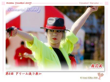 舞花実 - 第8回 ドリーム夜さ来い 2009