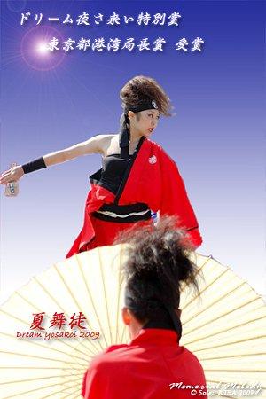 夏舞徒 - 第8回 ドリーム夜さ来い 2009