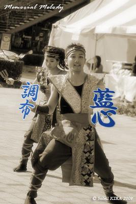Photos: 調布よさこい組 藍心_18 - 第8回 ドリーム夜さ来い 2009