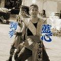 調布よさこい組 藍心_18 - 第8回 ドリーム夜さ来い 2009