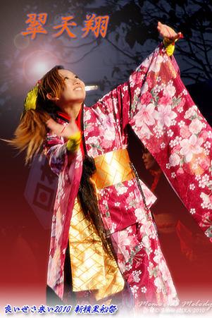 翠天翔_03 - 良い世さ来い2010 新横黒船祭