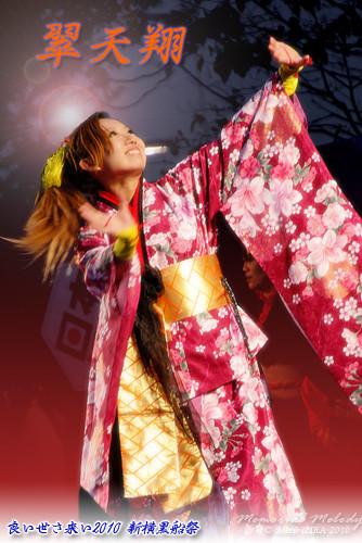 Photos: 翠天翔_03 - 良い世さ来い2010 新横黒船祭