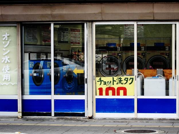 チョット洗タク 100円