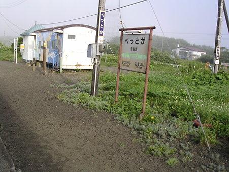 別当賀駅7