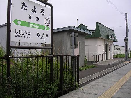 多寄駅ホーム
