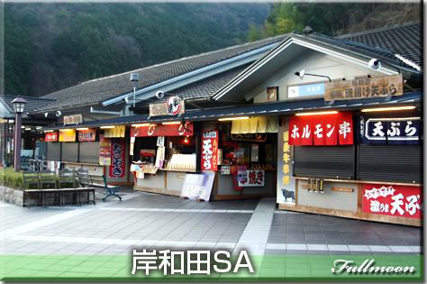 02岸和田SA