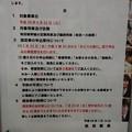 Photos: 大曲花火大会 「こまち」指定席申込の注意事項(秋田駅)
