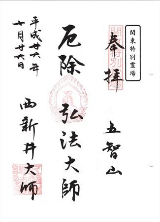 kantou_arai1_R