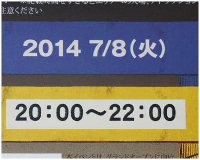 2014070803