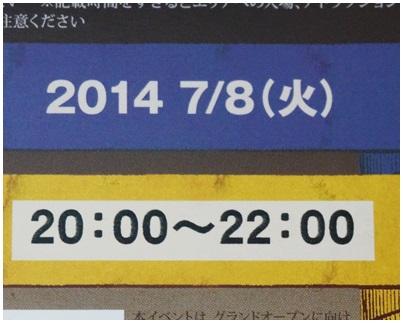 Photos: 2014070803
