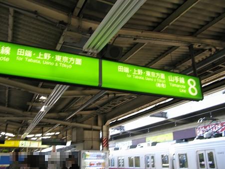 2009.11.03 山手線(1/2)