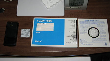 2009.11.24 DoCoMo FOMA F906i(3/23)