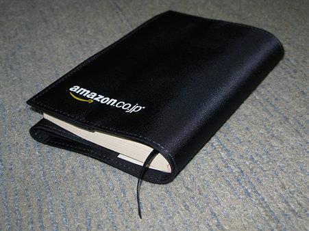 2009.12.04 Amazon オリジナルブックカバー(3/4)