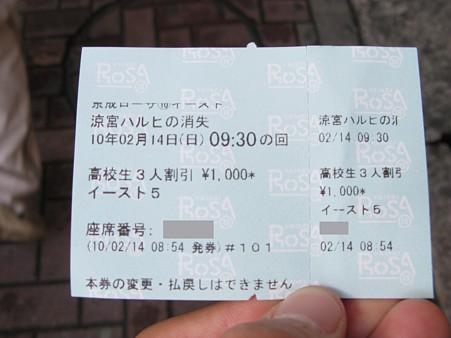 2010.02.14 京成ローザ 涼宮ハルヒの消失(6/7)