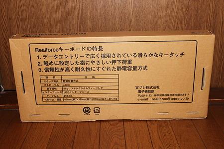 東プレ Realforce108UH SA0100(2/5)