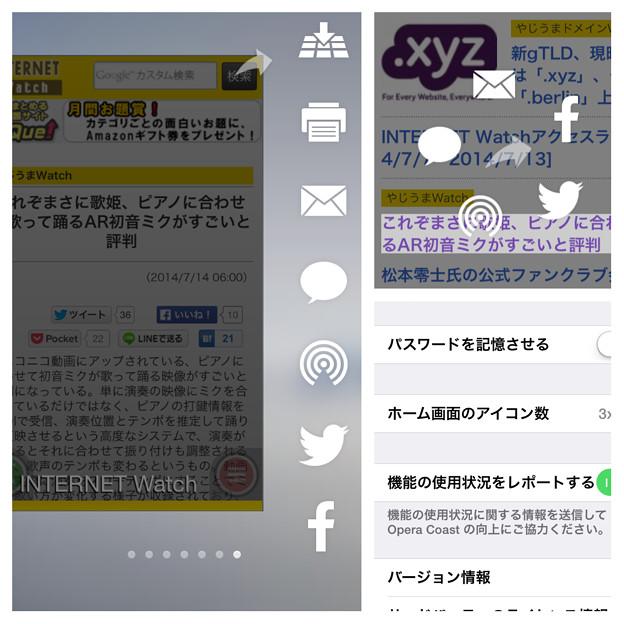 Opera Coast 3.10:新機能と設定の一部の日本語化 - 2