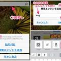 写真: Opera Mini 8:検索エンジンの追加方法 - 1