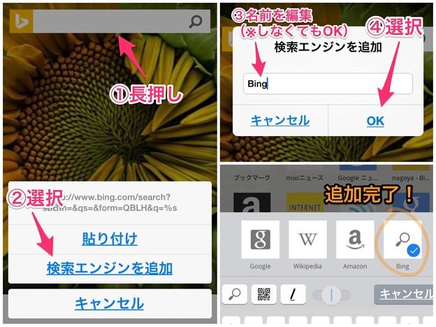 写真: Opera Mini 8:検索エンジンの追加方法 - 2
