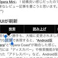 写真: Opera Mini 8:テキスト選択で「検索」メニュー - 4(日本語の単語と短文)