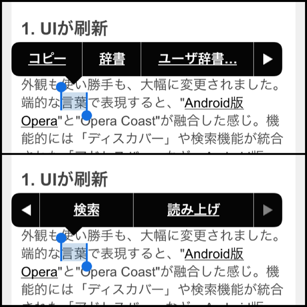 Opera Mini 8:日本語の単語と短文の時は、矢印ボタンを押すと「検索」 - 2