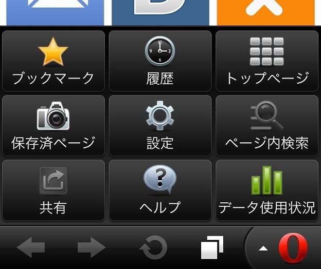 Yandex Opera Mini 7.0.5:メニューは全て日本語化される!