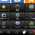Photos: Yandex Opera Mini 7.0.5:メニューは全て日本語化される!