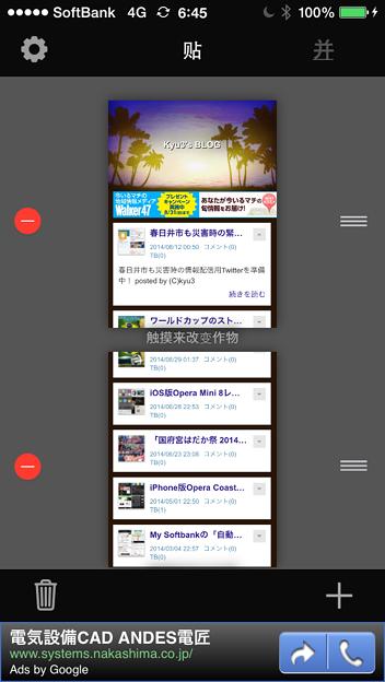 連続したスクリーンショットを繋いで1つの画像が作れるアプリ「Stitch It!」 - 4:画像の削除と並べ替え画面