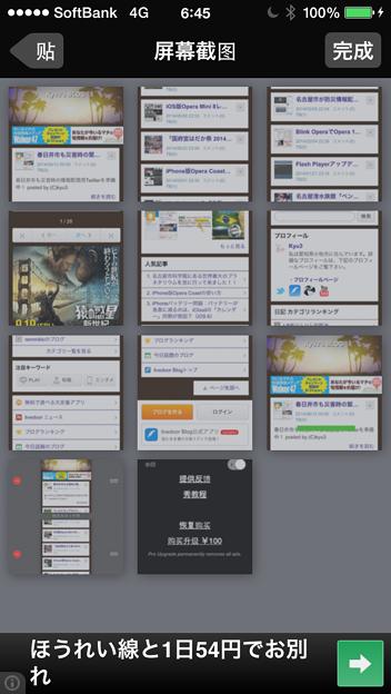 連続したスクリーンショットを繋いで1つの画像が作れるアプリ「Stitch It!」 - 6:画像選択画面