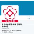 写真: 春日井市緊急情報Twitterにアイコンが追加!