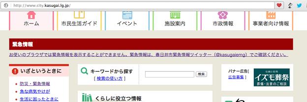 写真: 春日井市公式HPをスクロールすると、ついに「春日井市緊急情報ツイッター」の文字が!
