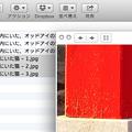 Mac OS X Mavericks:複数画像選択してQuickLook - 2(進む・戻ると一覧表示ボタン)