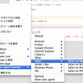 Photos: Operaアドオン:User-Agent Switcher - 1(Safariに偽装)