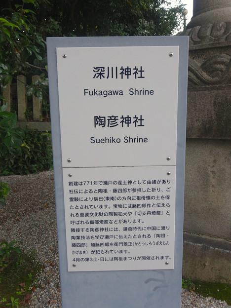 せともの祭 2014:深川神社 - 41